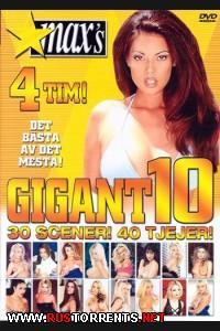 Гигант 10 | Gigant 10