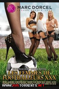 Ƹ�� ����������� | Les Femmes de Footballeurs XXX