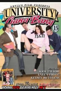 ��������������� ���������� #15 | University Gang Bang #15