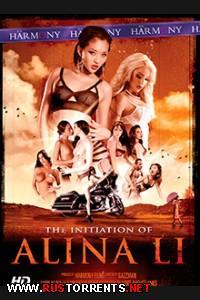��������� ����� �� | The Initiation Of Alina Li