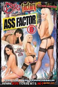 ������ ������� 6 | Ass Factor 6