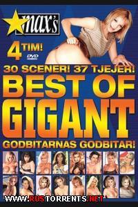������ �� ������� | Best of Gigant