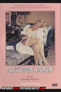 �������� ������ | Autumn born