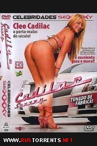 Секси Кадилак | Cadilac Sexxxy