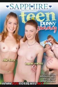 Дрессировка подростковых кисок   Teen Pussy Training