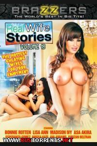Настоящие Истории Жен 18 | Real Wife Stories 18