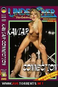 Говёная связь | Kaviar Connection