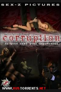 Порочность   Corruption