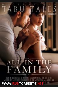 ��� � ����� | All In The Family