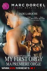 Моя Первая Оргия   Ma premiere orgie