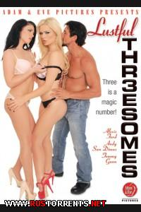Похотливые Тройки | Lustful Threesomes