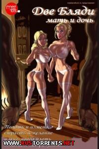 Иллюстрированные рассказы (по мотивам John Persons) / Две бляди: мать и дочь. |