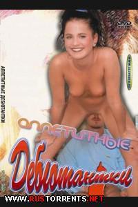 Постер:Аппетитные дебютантки ( с русским переводом)