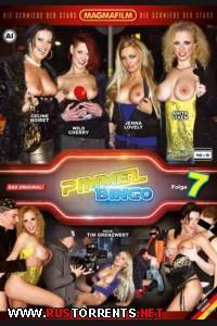 Завещание Bingo #7 | Pimmel Bingo #7