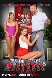 Мой Муж Привел Домой Любовницу #5   My Husband Brought Home His Mistress #5