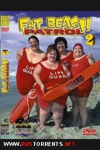 ������ ��������� ������� #2 | Fat Beach Patrol #2