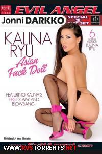 Kalina Ryu: Азиатская Кукла Для Траха | Kalina Ryu Asian Fuck Doll
