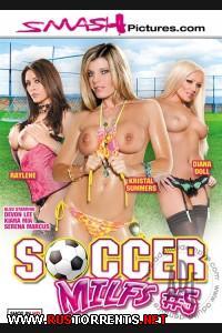 Футбольные Мамаши 5 | Soccer MILFs 5