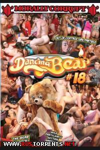Танцующий медведь #18 | Dancing Bear #18