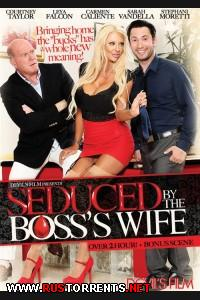 ����������� ����� ����� ����� | Seduced By The Boss's Wife