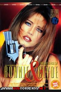 Месть Бонни и Клайда   Revenge of Bonnie and Clyde