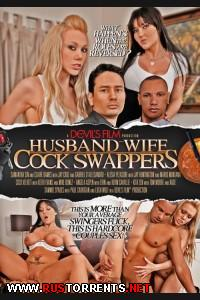 ��� � ���� ������������ �������  | Husband Wife Cock Swappers