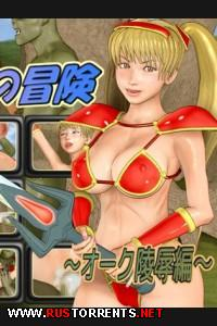 Приключения Юки - женщины-воина | Yuko Adventures - Female Warrior