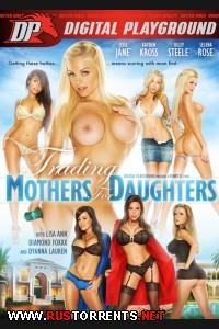 �������� ������ ������� | Trading Mothers for Daughters