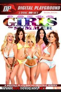 ������ ������� | Girls Of Summer