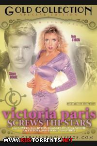 Виктория Пэрис - Перетраханная звезда | Victoria Paris - Screws The Stars