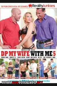 Дуплет для моей жены со мной 5 | DP My Wife With Me 5