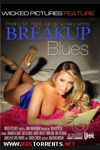 Разрушительный блюз | Breakup Blues