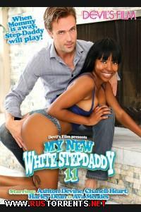 Мой Новый Белый Отчим #11 | My New White Stepdaddy #11