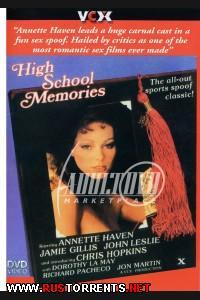 ������������ ������� ����� | High School Memories