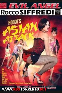 Азиатская Атака Рокко | Rocco's Asian Attack