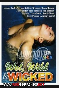 �������, ����� � ���� | Wet, Wild and Wicked