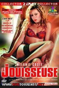 Искательница Наслаждений | La Jouisseuse