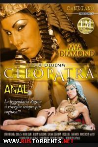Мумия / Божественная Клеопатра | La Divina Cleopatra / Mummy X / La Momie / The Mummy: Sex Curse