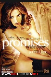Обещания Сердца | Promises Of The Heart
