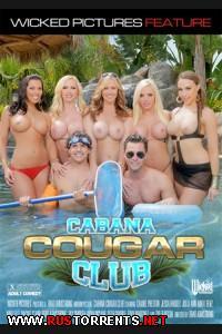 Клуб Пумы Коттеджа | Cabana Cougar Club