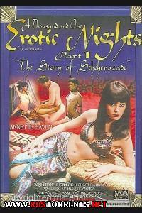 1001 Эротическая ночь 1: История Шехерезады | 1001 Erotic Nights 1: the Story Of Scheherazade