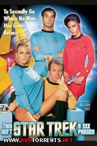 Это - не Звездное Путешествие: Пародия XXX | This Isn't Star Trek: A XXX Parody