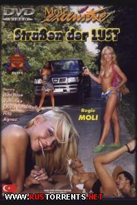 Похотливые Улицы | Strassen Der Lust