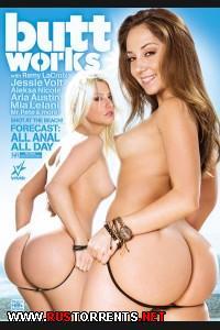 Рабочая Жопа | Buttworks / Butt Works