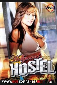 Голивудская Общага   Hollywood Hostel