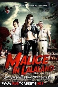 ������ � ���������� | Malice In Lalaland