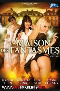 Особняк Фантазий   La Maison des Fantasmes