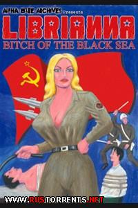 Либрианна: Сука Черного моря | Librianna: Bitch of the Black Sea