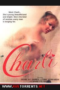 Чарли | Charli