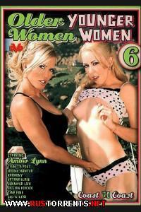 Зрелые женщины и молодые девушки #6 | Older Women & Younger Women #6